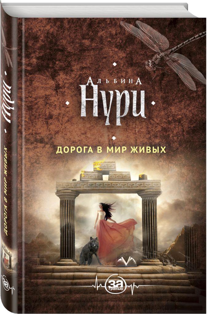 Нури А. - Мистические триллеры Альбины Нури обложка книги