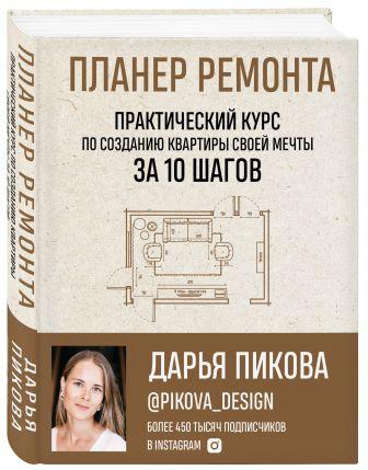 Дарья Пикова - Планер ремонта. Практический курс по созданию квартиры своей мечты за 10 шагов обложка книги