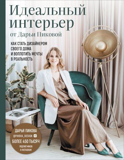 Идеальный интерьер от Дарьи Пиковой. Как стать дизайнером своего дома и воплотить мечты в реальность - фото 1