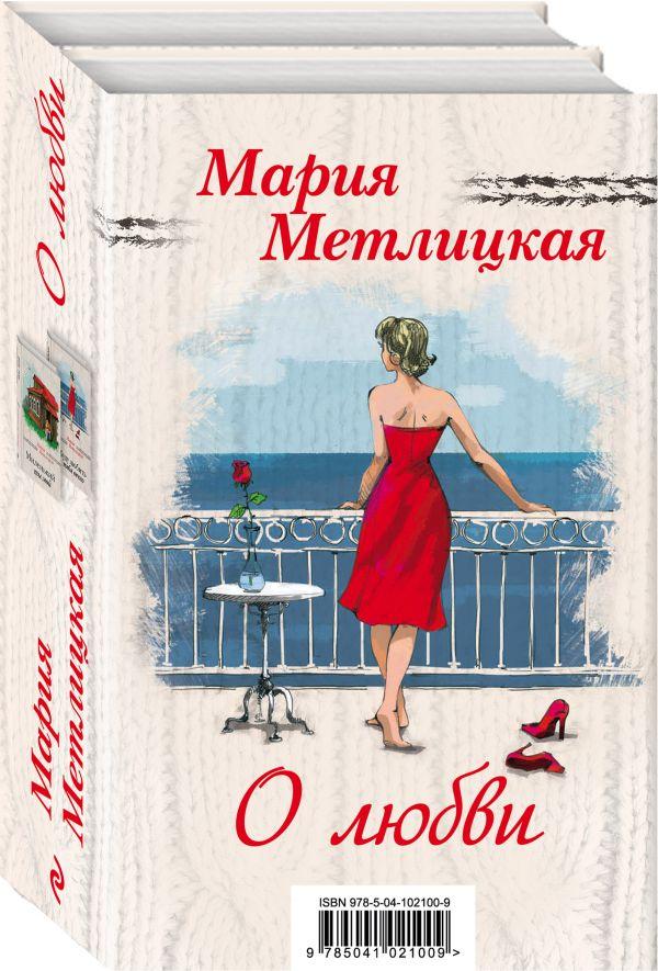 Мария Метлицкая о любви (бандероль) мария олеговна буркова оструктуре любви