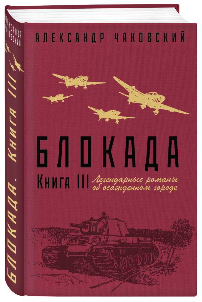 Блокада. Книга III Александр Чаковский