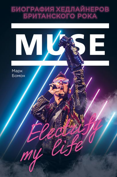 Muse. Electrify my life. Биография хедлайнеров британского рока - фото 1