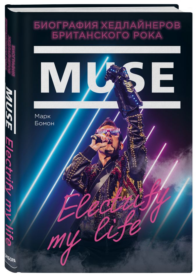 Muse. Electrify my life. Биография хедлайнеров британского рока Марк Бомон