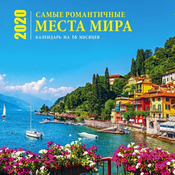Самые романтичные места мира. Календарь настенный на 16 месяцев на 2020 год (300х300 мм)