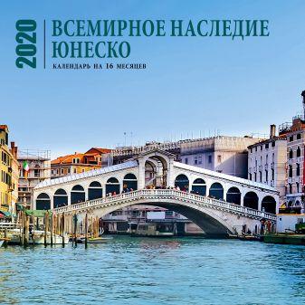 Всемирное наследие ЮНЕСКО. Календарь настенный на 16 месяцев на 2020 год (300х300 мм)