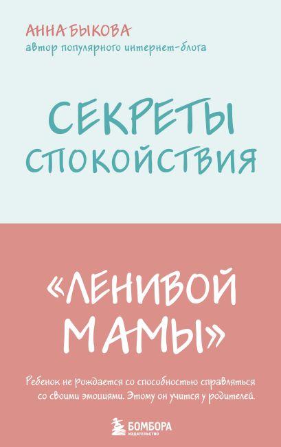 """Секреты спокойствия """"ленивой мамы"""" - фото 1"""