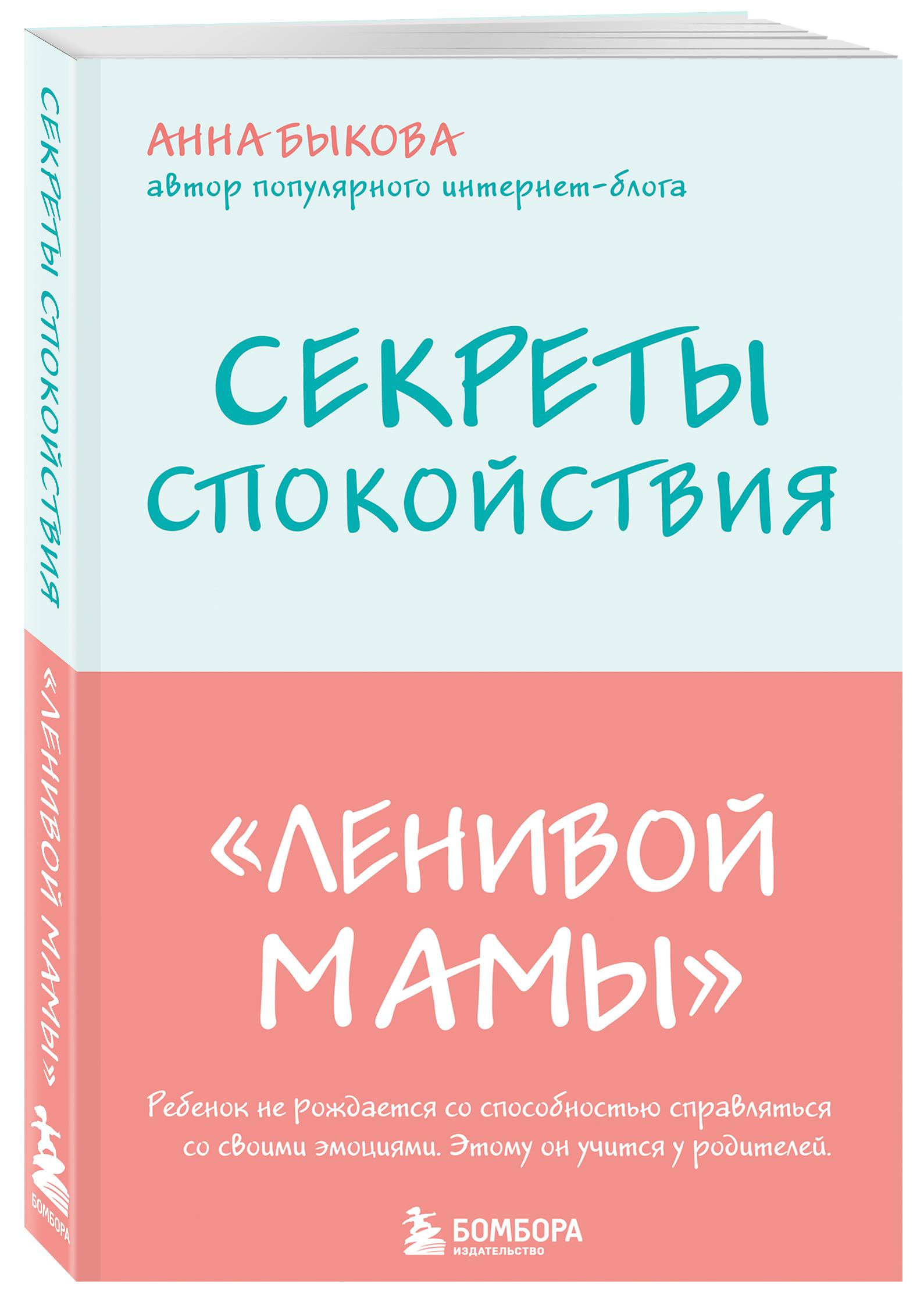 Анна Быкова Секреты спокойствия ленивой мамы секреты спокойствия ленивой мамы