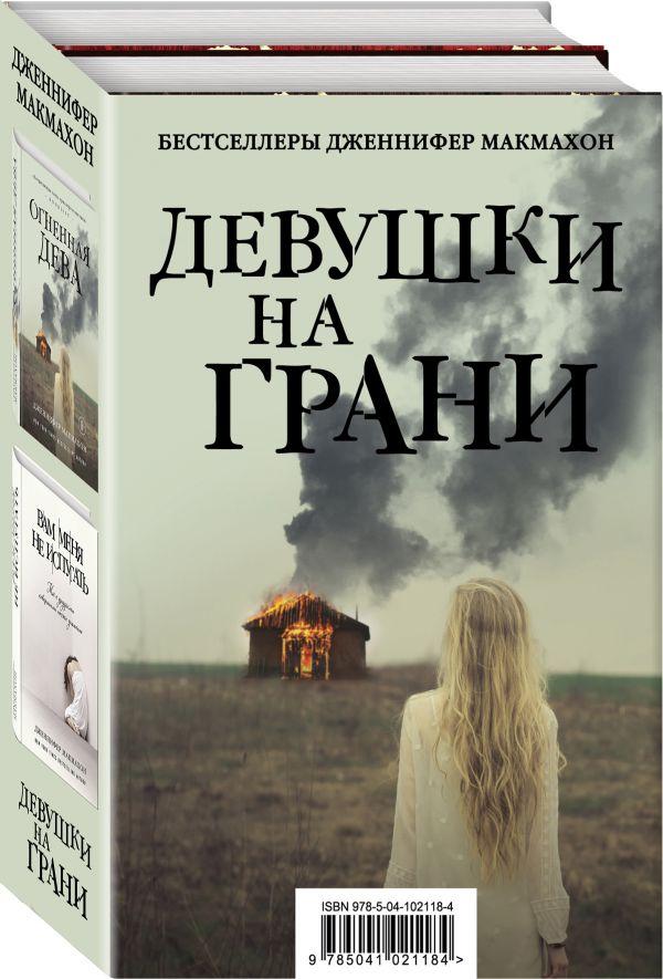 Макмахон Дж. Девушки на грани (комплект из 2 книг)