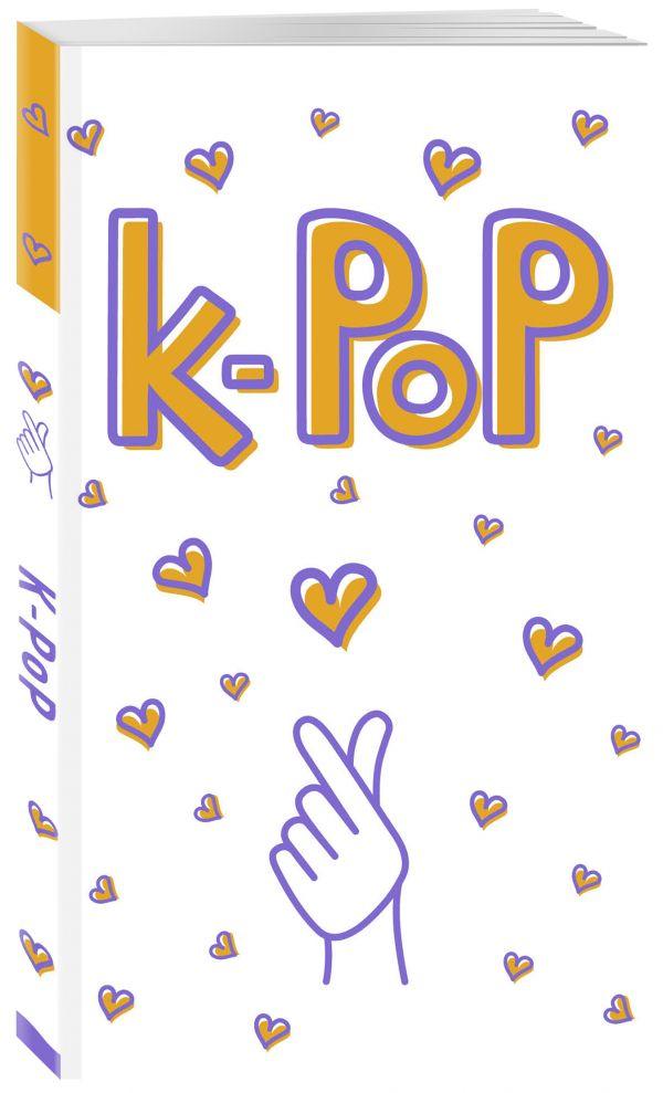 Блокнот K-POP. Твой яркий проводник в корейскую культуру! (формат А5, мягкая обложка, 128 страниц, белый) стоимость