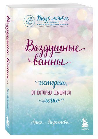 Анна Кирьянова - Воздушные ванны. Истории, от которых дышится легко обложка книги