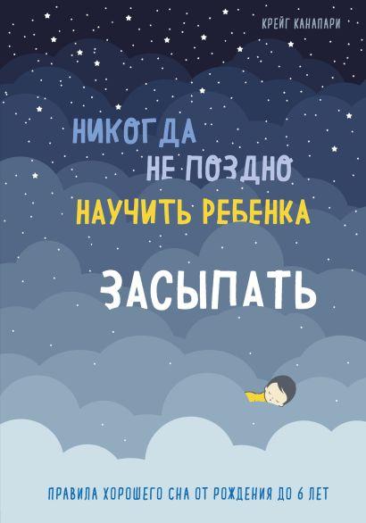 Никогда не поздно научить ребенка засыпать. Правила хорошего сна от рождения до 6 лет - фото 1
