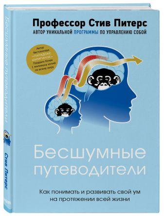 Стив Питерс - Бесшумные путеводители. Как понимать и развивать свой ум на протяжении всей жизни обложка книги