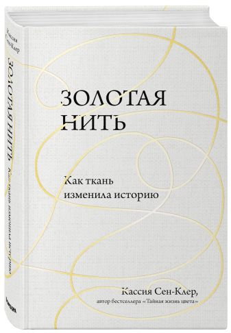 Кассия Сен-Клер - Золотая нить. Как ткань изменила историю обложка книги