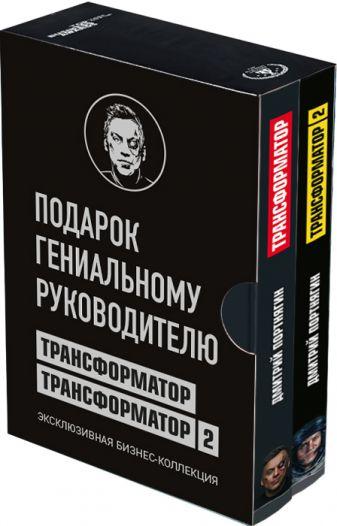 Портнягин Д.С. - Подарок гениальному руководителю. Трансформатор. Эксклюзивная бизнес-коллекция обложка книги