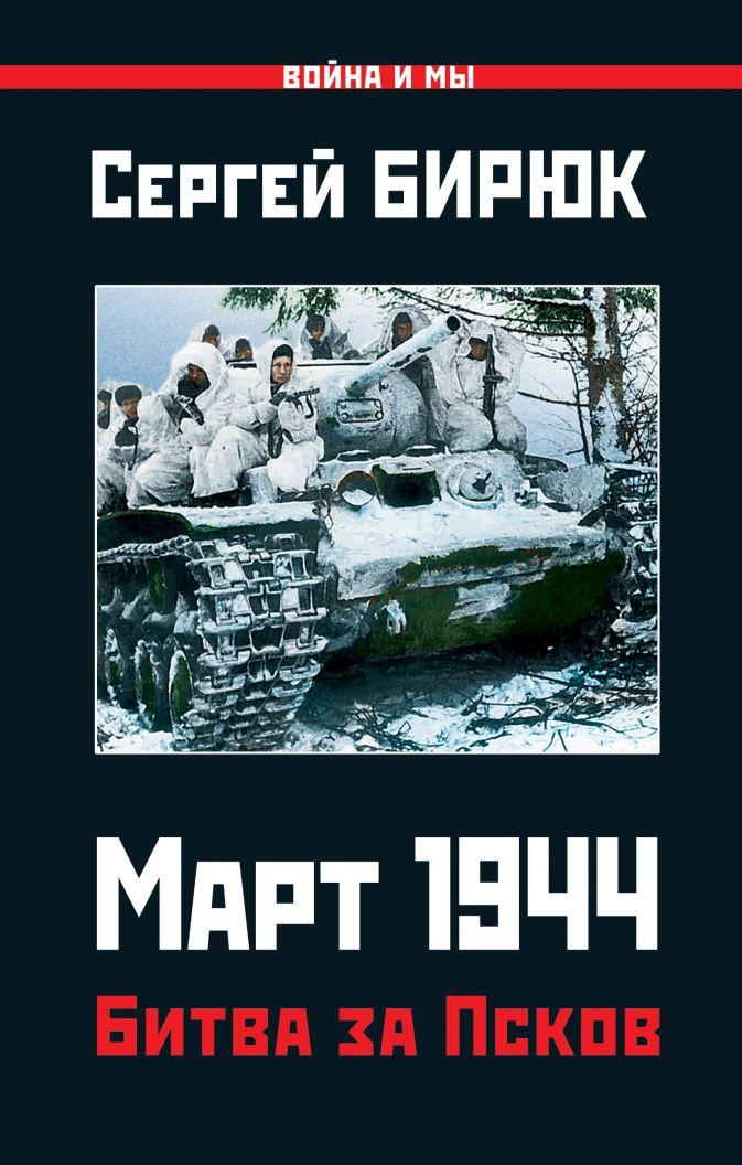 Бирюк С. - Март 1944. Битва за Псков обложка книги