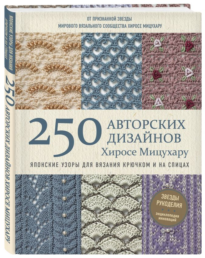 Хиросе Мицухару - Японские узоры для вязания крючком и на спицах. 250 авторских дизайнов Хиросе Мицухару обложка книги