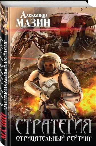 Александр Мазин - Стратегия. Отрицательный рейтинг обложка книги
