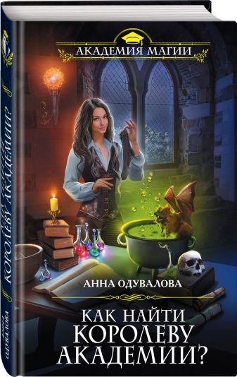 Анна Одувалова - Как найти королеву Академии? обложка книги
