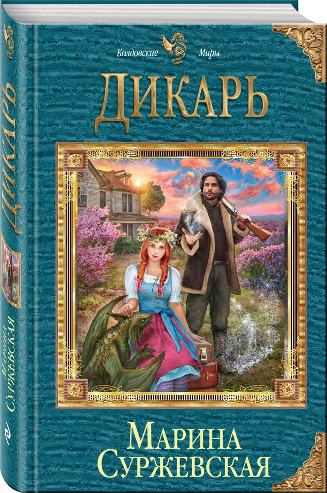 Марина Суржевская - Дикарь обложка книги
