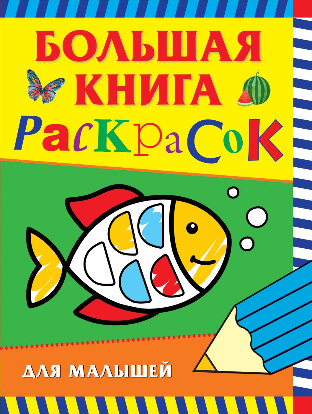 Котятова Н. И. Большая книга раскрасок для малышей никищихина е худож большая книга раскрасок для самых маленьких