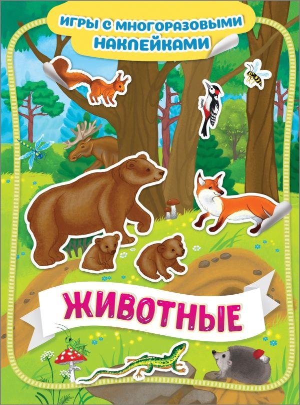 Котятова Н. И. Животные. Игры с многоразовыми наклейками котятова н и транспорт игры с многоразовыми наклейками