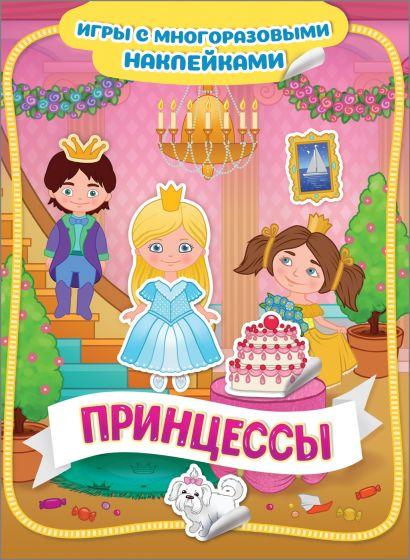 Принцессы. Игры с многоразовыми наклейками - фото 1
