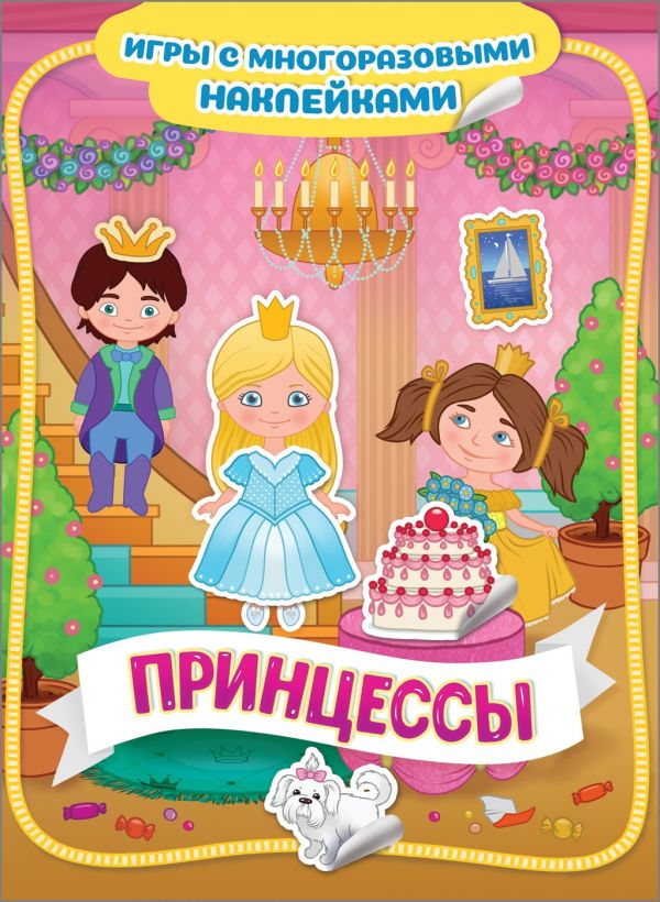 Новикова Е.А. Принцессы. Игры с многоразовыми наклейками мистические принцессы наклейки