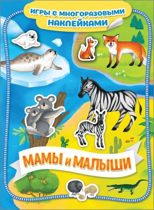 Котятова Н. И. Мамы и малыши. Игры с многоразовыми наклейками котятова н и транспорт игры с многоразовыми наклейками