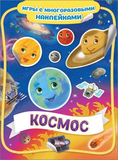 Космос. Игры с многоразовыми наклейками - фото 1
