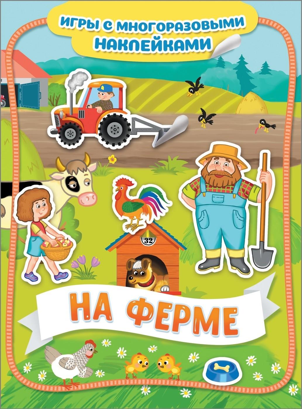 Новикова Е.А. На ферме. Игры с многоразовыми наклейками