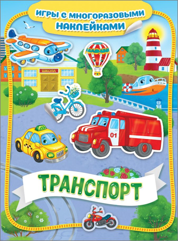 Транспорт. Игры с многоразовыми наклейками Котятова Н. И.