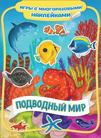 Подводный мир. Игры с многоразовыми наклейками - фото 1