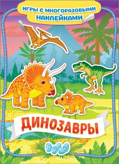 Динозавры. Игры с многоразовыми наклейками - фото 1