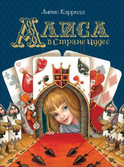 Алиса в Стране Чудес (Любимые детские писатели) - фото 1