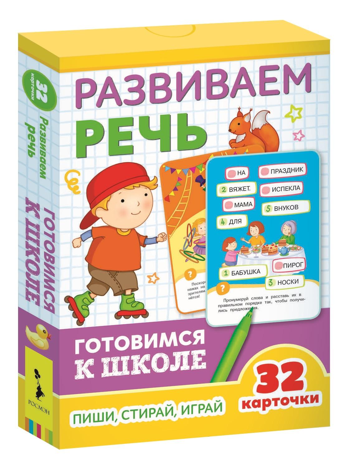 Развиваем речь (Разв.карточки. Готовимся к школе 5+) евдокимова а в развиваем логику внимание память развивающие карточки готовимся к школе 5