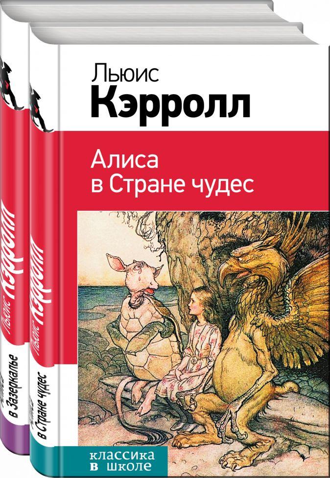 Кэрролл Л. - Алиса в Стране чудес и в Зазеркалье (комплект из 2 книг) обложка книги