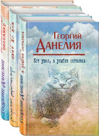 История режиссера о кино и о себе (комплект из 3-х книг) Данелия Г.Н.