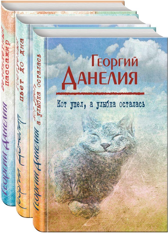 Данелия Г.Н. - История режиссера о кино и о себе (комплект из 3-х книг) обложка книги