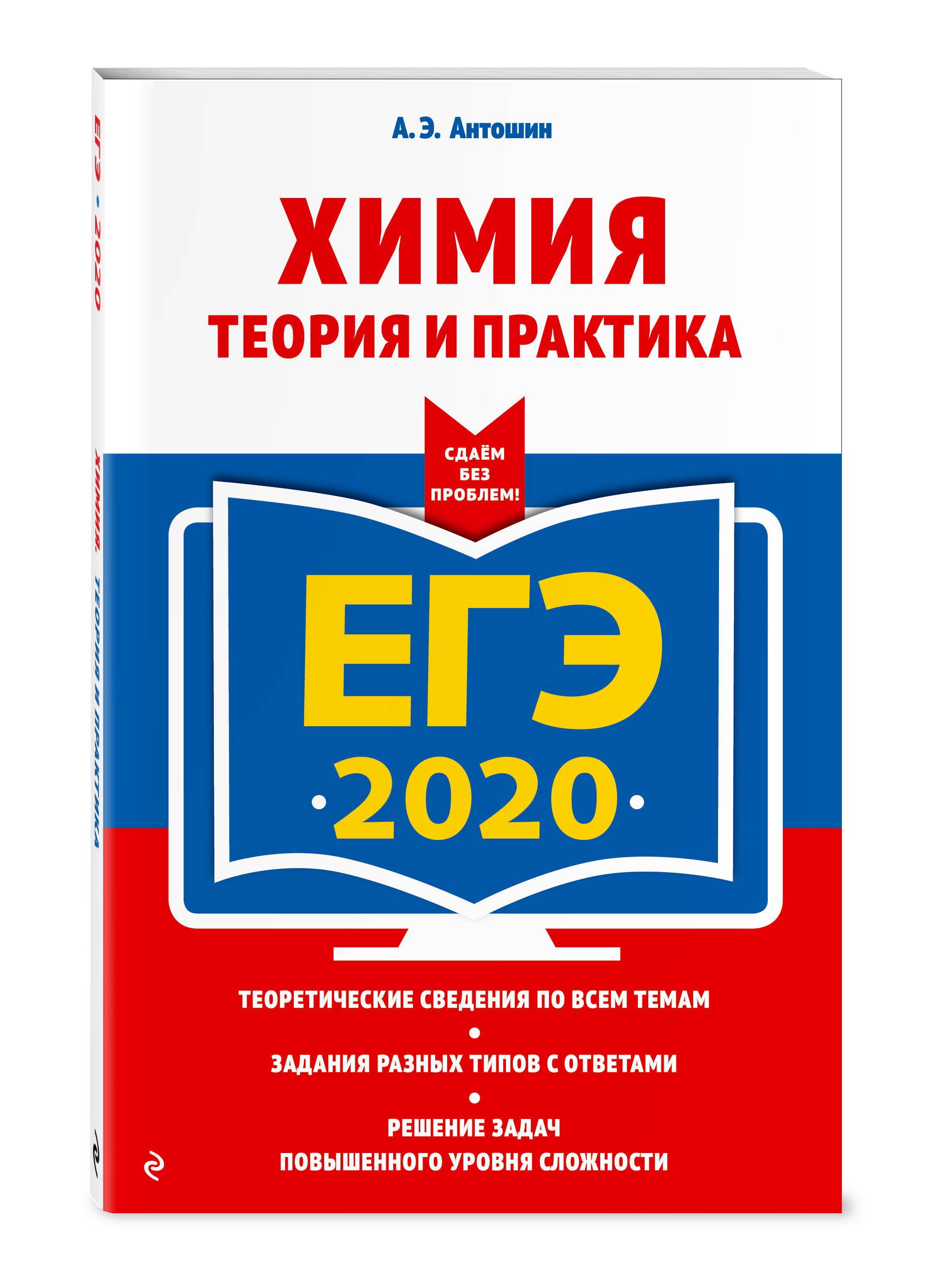 Антошин Андрей Эдуардович ЕГЭ-2020. Химия. Теория и практика