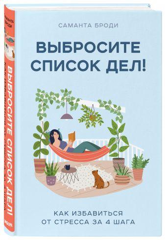 Саманта Броди - Выбросите список дел! Как избавиться от стресса за 4 шага обложка книги