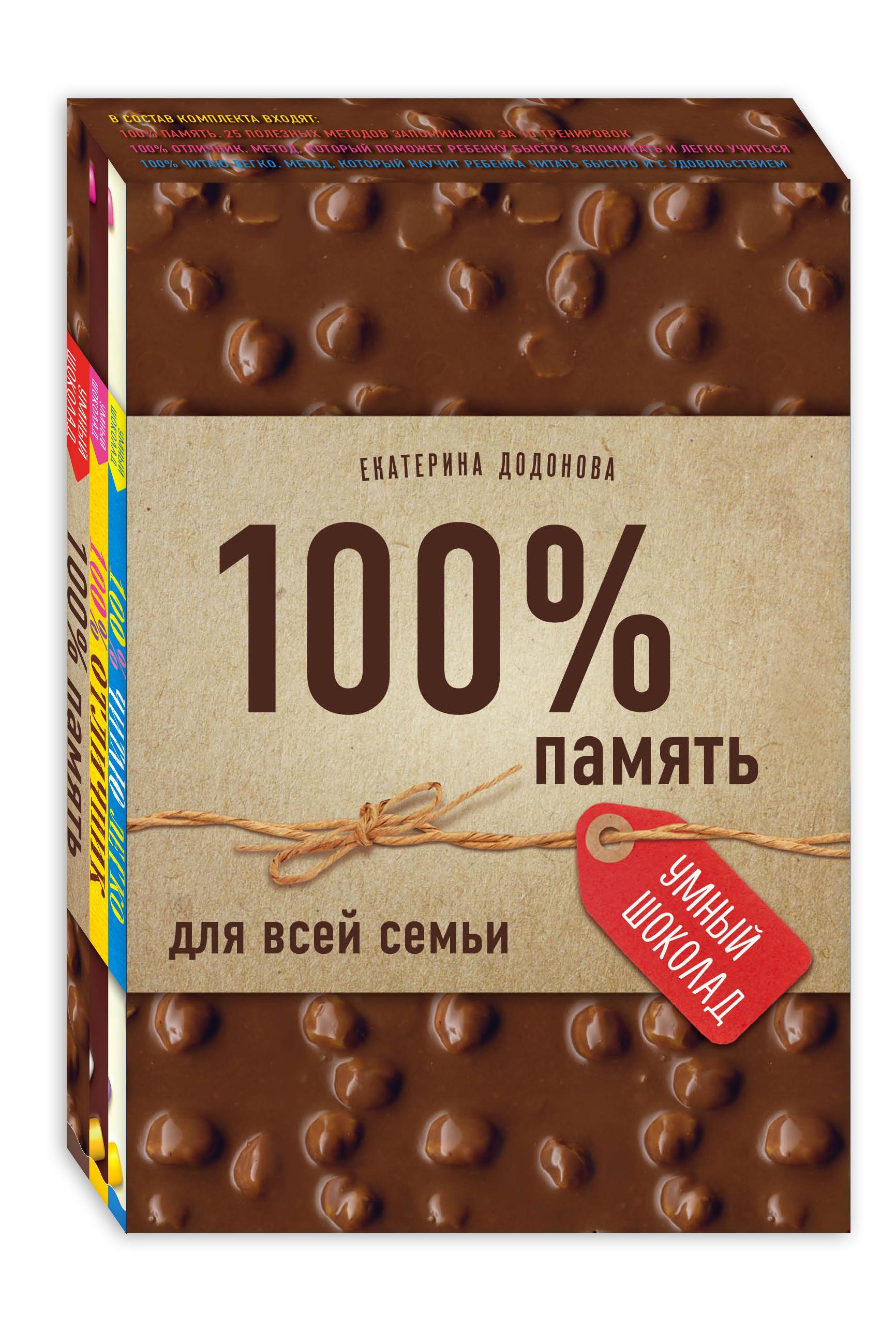100% память для всей семьи (100% отличник, 100% память, 100% читаю легко) все цены
