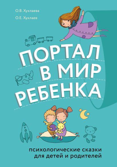Портал в мир ребенка. Психологические сказки для детей и родителей - фото 1