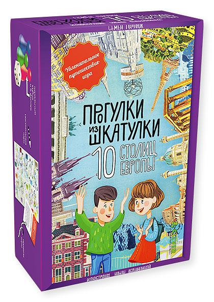 Павлюк С. - 10 столиц Европы. Увлекательное путешествие-игра обложка книги