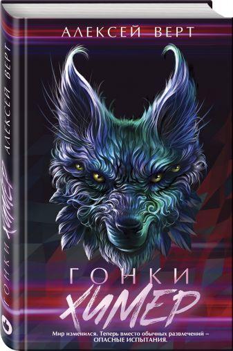 Алексей Верт - Гонки химер обложка книги