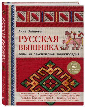 Анна Зайцева - Русская вышивка. Большая практическая энциклопедия обложка книги