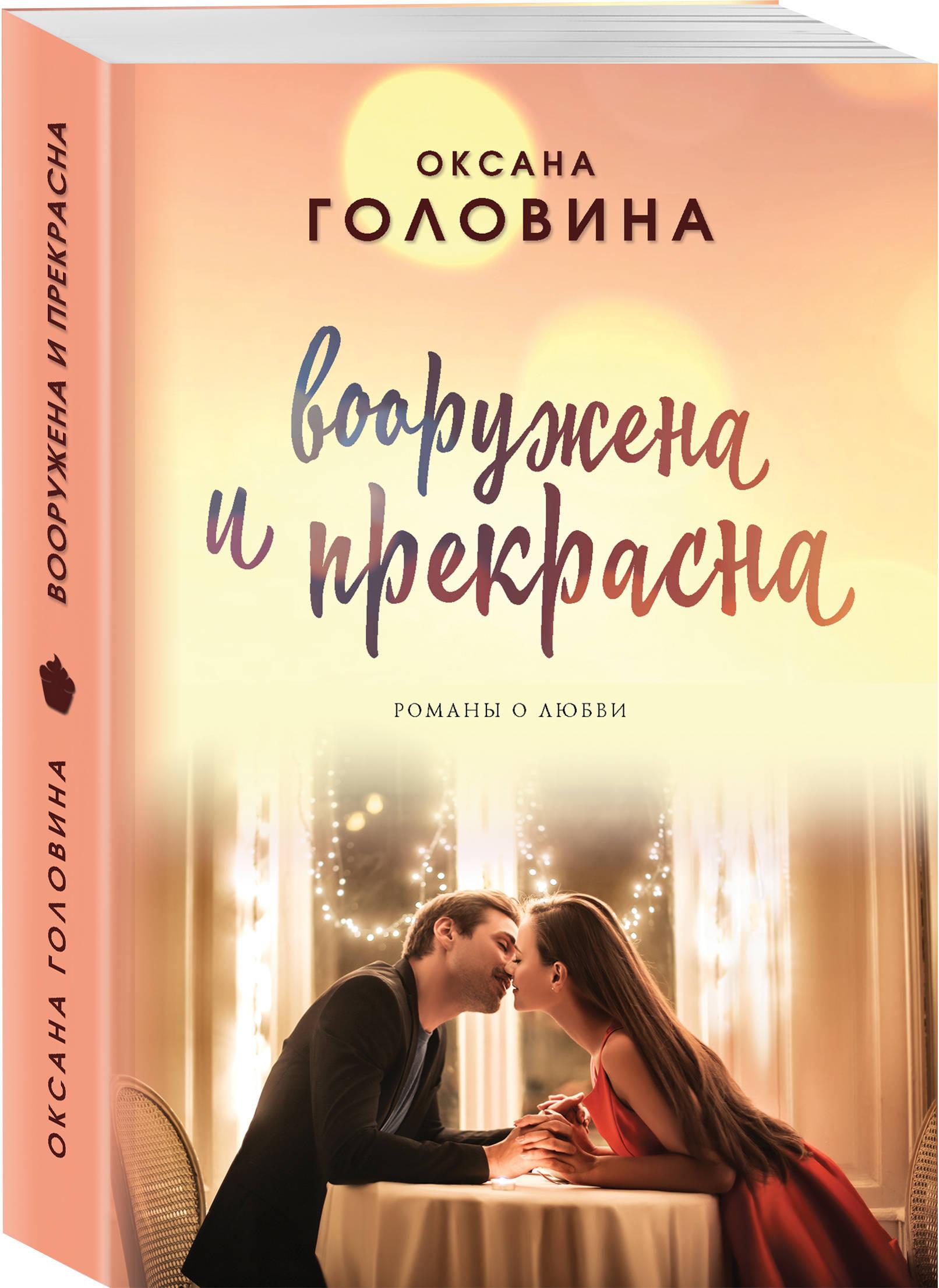 Головина Оксана Сергеевна Вооружена и прекрасна оксана сергеевна головина вооружена и прекрасна