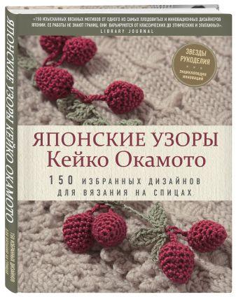 Кейко Окамото - Японские узоры Кейко Окамото: 150 избранных дизайнов для вязания на спицах обложка книги