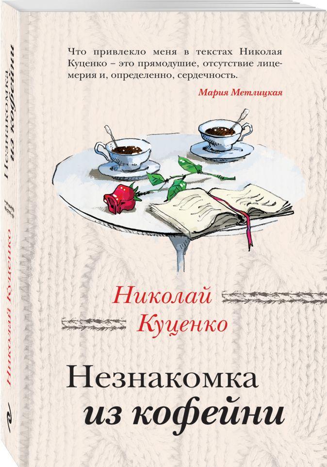 Незнакомка из кофейни Николай Куценко