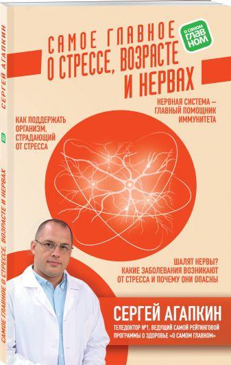 Сергей Агапкин - Самое главное о стрессе, возрасте и нервах обложка книги