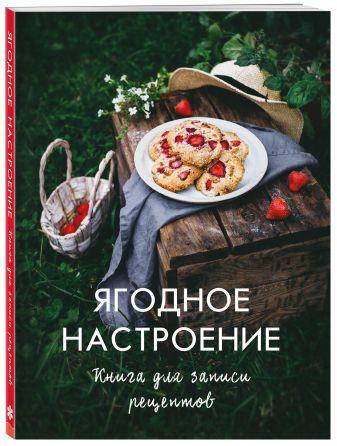 Динара Снижевская - Ягодное настроение. Книга для записи рецептов обложка книги